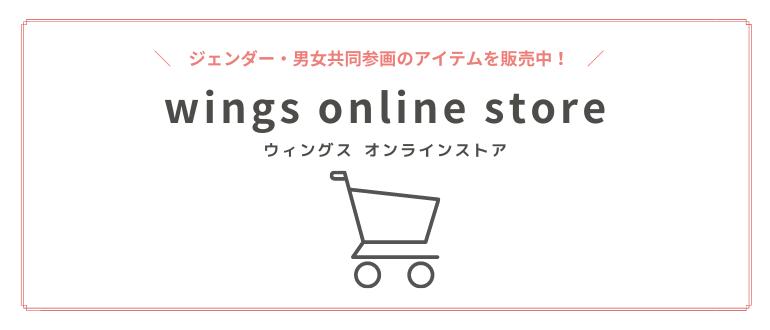 オンラインショップ「wings online store」