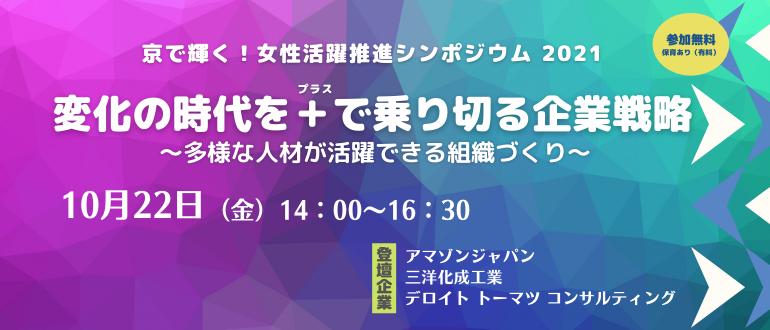 京で輝く!女性活躍推進シンポジウム2021