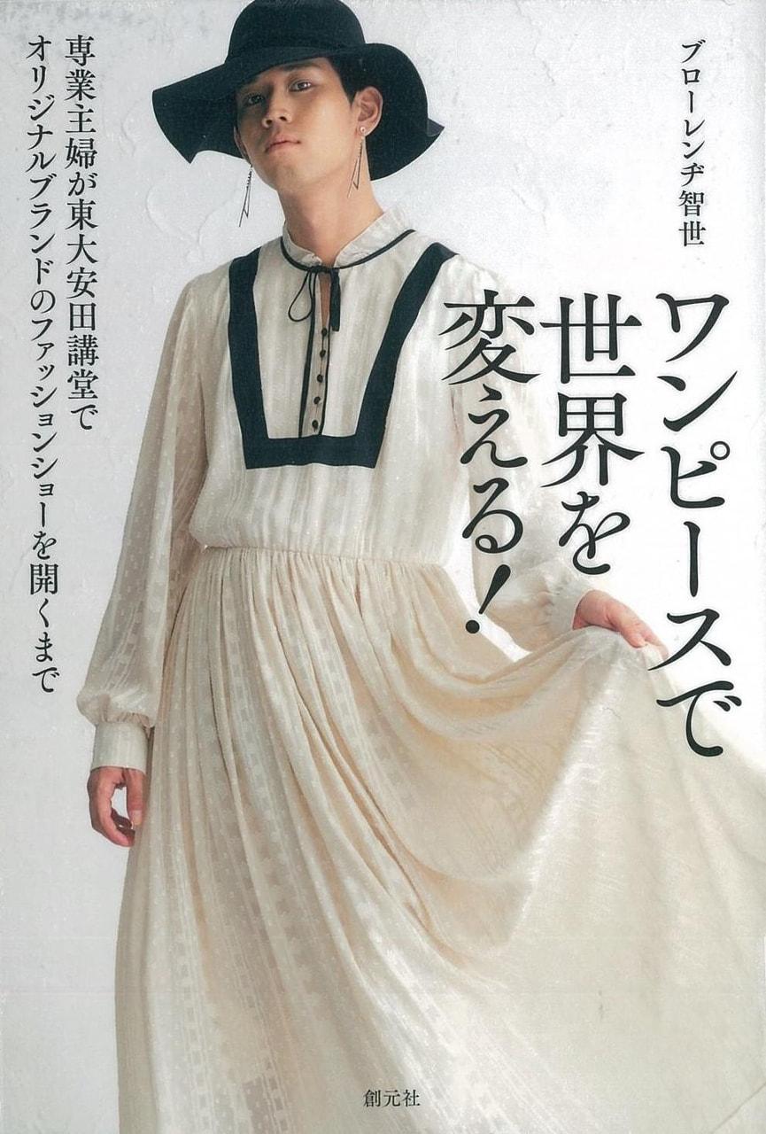 ワンピースで世界を変える!専業主婦が東大安田講堂でオリジナルブランドのファッションショーを開くまで